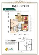 民鑫飞虎林居3室1厅1卫84--86平方米户型图