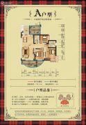 东润花园3室2厅2卫129平方米户型图