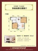 兆丰花苑2室2厅1卫90平方米户型图