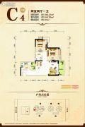 康隆・财富旺角2室2厅1卫80平方米户型图