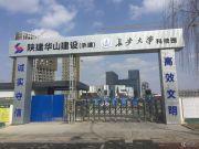 旭辉・荣华・公园大道实景图