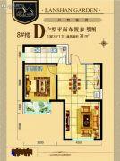 碧水蓝天Ⅱ期蓝山花园1室2厅1卫70平方米户型图