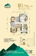 玉开东城经典3室2厅2卫105平方米户型图