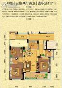 秀水名都3室2厅2卫117平方米户型图