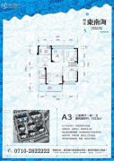 荣华东南海3室2厅1卫113平方米户型图