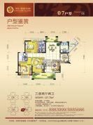 宇宏・健康花城3室2厅2卫127平方米户型图