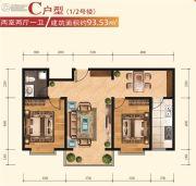 阳光宜居2室2厅1卫93平方米户型图