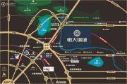 恒大锦城交通图