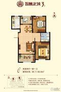 智慧之城2室2厅1卫86--89平方米户型图