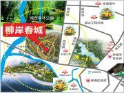 柳岸春城交通图