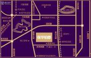 保华铂郡交通图