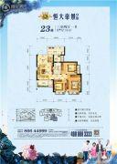 恒大帝景3室2厅1卫0平方米户型图