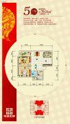 东成中心2室2厅1卫79平方米户型图