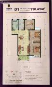 万隆美域3室2厅1卫110平方米户型图