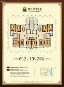 恒大翡翠华庭4室2厅2卫201--202平方米户型图
