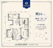 正丰・御景湖城4室2厅2卫146平方米户型图