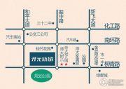 开元新城交通图