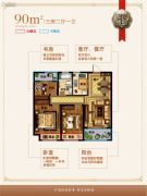 紫银东郡3室2厅1卫90平方米户型图