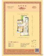 桃花源里2室2厅1卫79--93平方米户型图