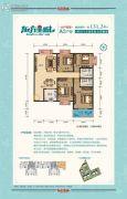 东方星城4室2厅2卫131平方米户型图