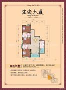 宏安大厦3室2厅2卫130平方米户型图