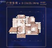 景业东湖洲豪园3室2厅2卫117平方米户型图