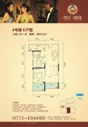资江・明珠2室2厅1卫97平方米户型图