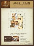 世贸广场3室2厅2卫148平方米户型图
