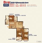 沃得・大都汇3室2厅2卫123平方米户型图