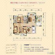 锴鑫・凤凰城3室2厅2卫122平方米户型图