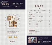 福林海棠苑3室2厅1卫90平方米户型图