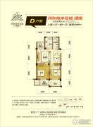 润和・南岸花城2室2厅1卫89平方米户型图
