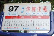 华柳佳苑交通图