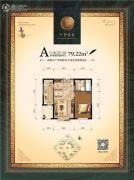 爱达・九溪1室2厅1卫0平方米户型图