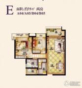 保利西海岸2室2厅1卫75平方米户型图