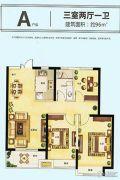 莱茵国际3室2厅1卫96平方米户型图
