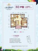 芭蕉湖・恒泰雅园3室2厅2卫120平方米户型图