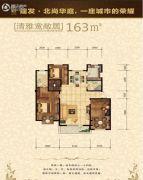 建发・北尚华庭3室2厅2卫163平方米户型图
