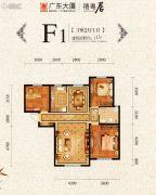 广东大厦禧粤居3室2厅1卫122平方米户型图