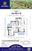 华和・南国豪苑三期4室2厅2卫114平方米户型图