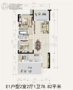 置信逸都仁湖花园2室2厅1卫78平方米户型图