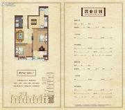 瀚海・首筑2室2厅1卫74平方米户型图