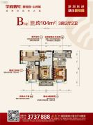 碧桂园山河城3室2厅2卫104平方米户型图