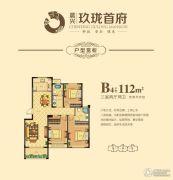 玖珑首府 多层3室2厅2卫112平方米户型图