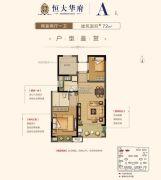 恒大华府2室2厅1卫72平方米户型图
