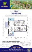华和・南国豪苑三期4室2厅3卫166平方米户型图