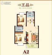 御景庄园2室2厅1卫86平方米户型图
