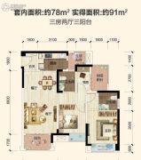 保利花半里3室2厅1卫0平方米户型图