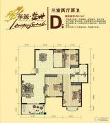 华源盛世3室2厅2卫131平方米户型图