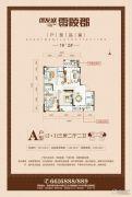 创发城・零陵郡3室2厅2卫157平方米户型图